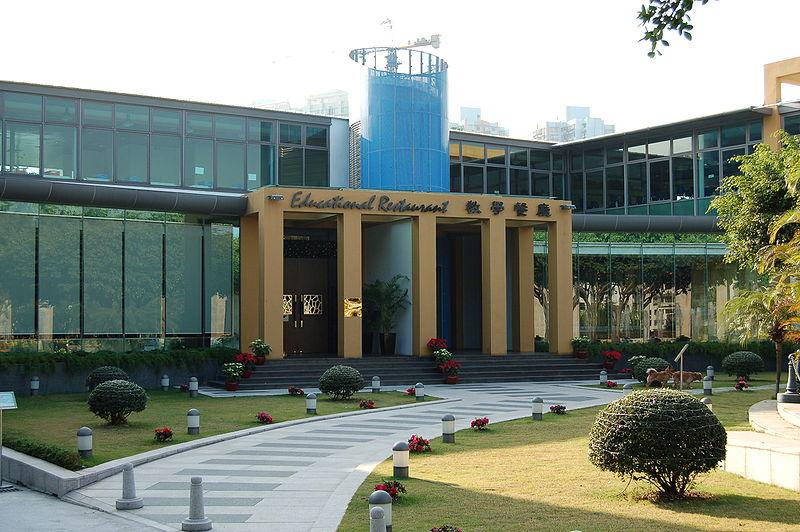 澳门旅游学院