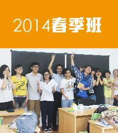 2014年春季班进步名单
