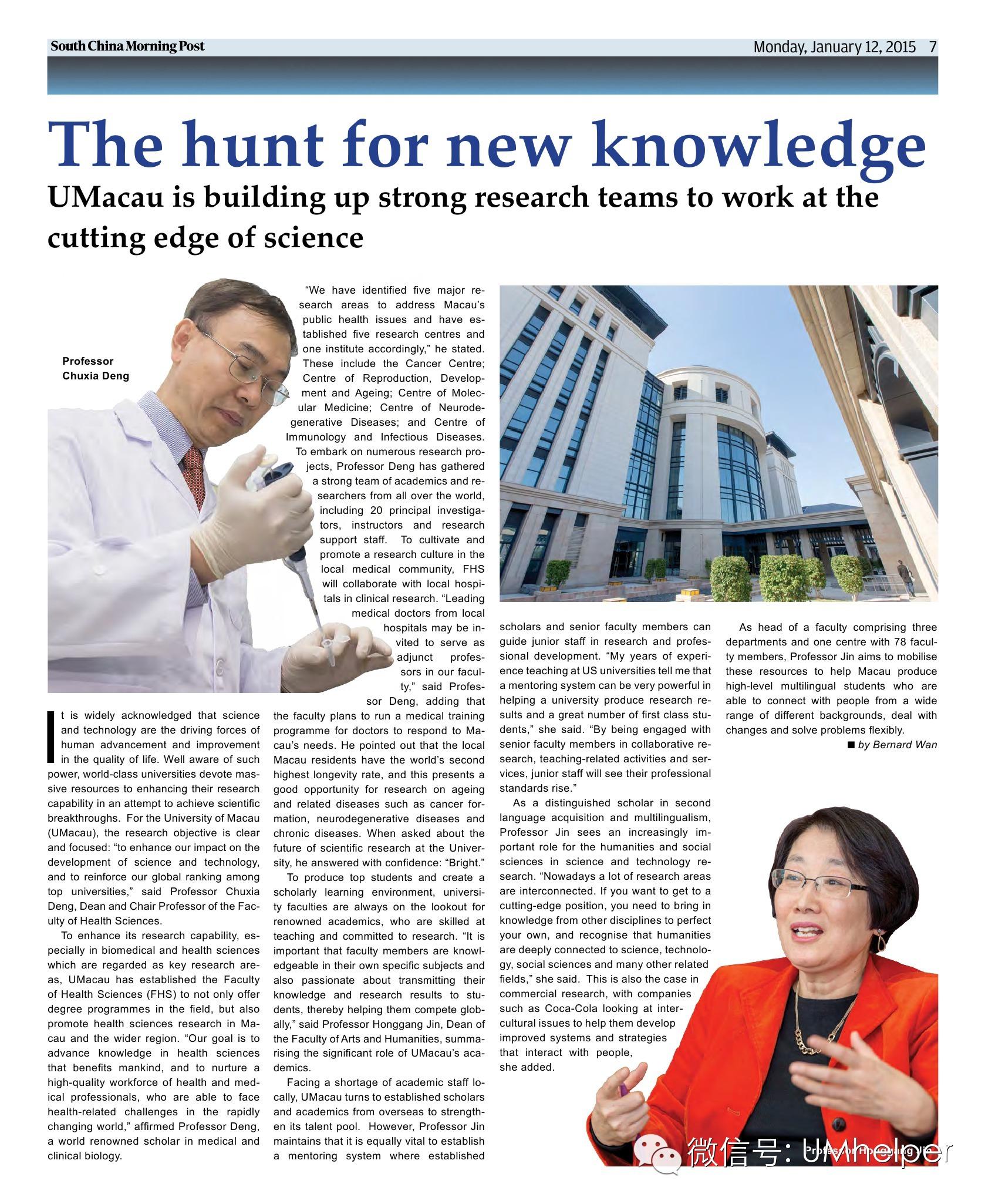 香港《南华早报》报道12页全版专题报道澳门大学