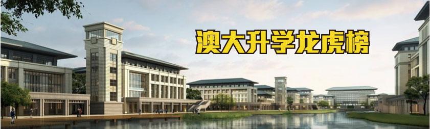 联考龙虎榜版下广告_夏越教育