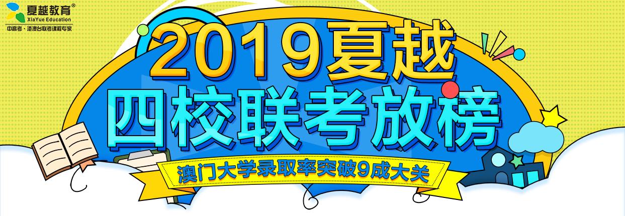 2019夏越四校录取放榜