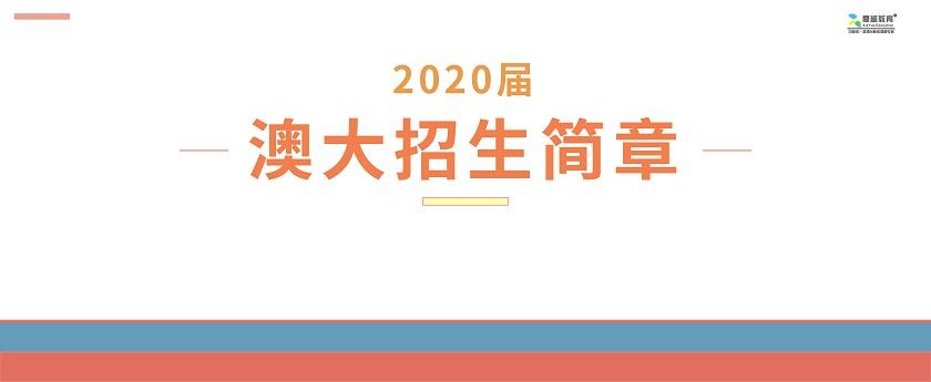 2020届澳门四校联考招生简章
