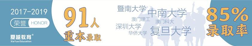 联考幻灯片下广告_夏越教育