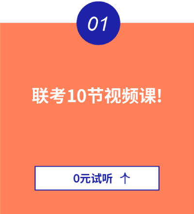 港澳台联考10节课
