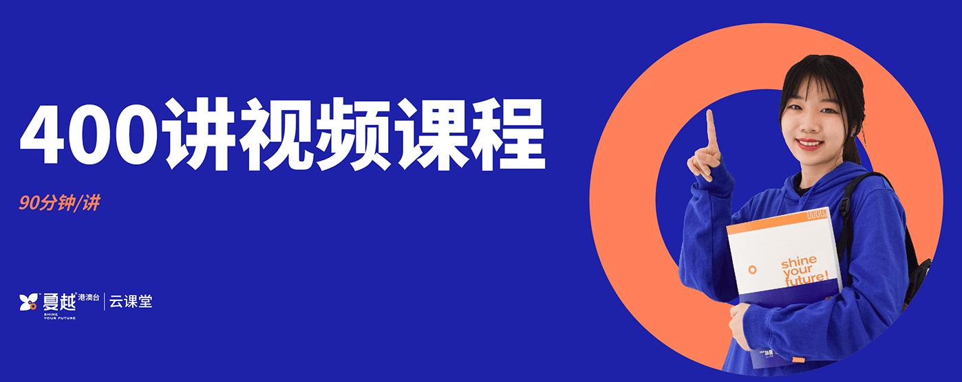 港澳台联考400讲云课堂