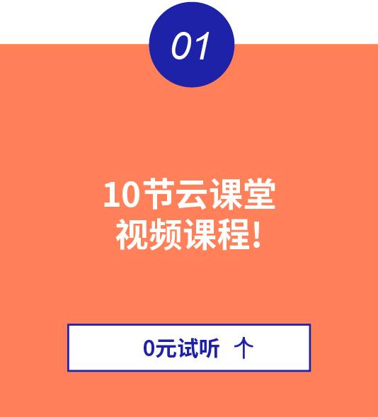 港澳台联考10堂视频课程